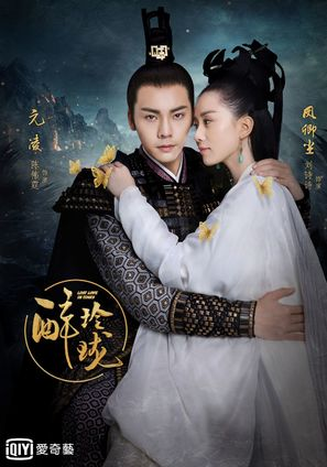 """""""Lost Love in Times"""" - Chinese Movie Poster (thumbnail)"""