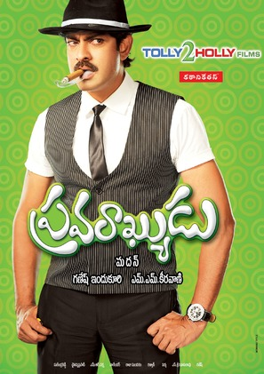 Pravarakyudu - Indian Movie Poster (thumbnail)