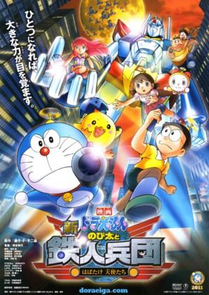 Eiga Doraemon Shin Nobita to tetsujin heidan: Habatake tenshitachi - Japanese Movie Poster (thumbnail)