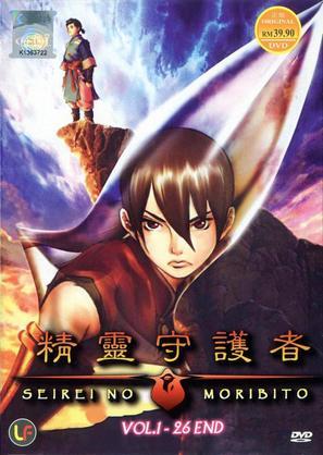 """Seirei no moribito"" - Malaysian Movie Cover (thumbnail)"