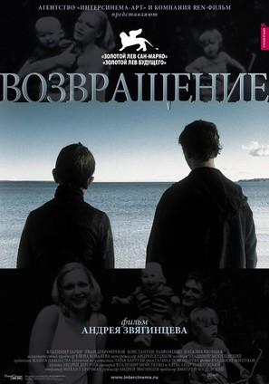 Vozvrashchenie - Russian Movie Poster (thumbnail)