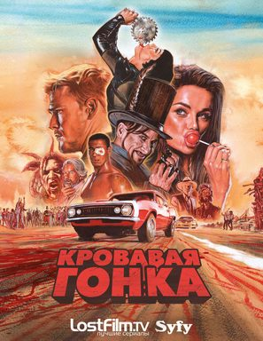 """""""Blood Drive"""" - Russian Movie Poster (thumbnail)"""