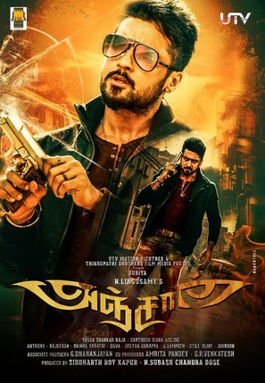 Anjaan - Indian Movie Poster (thumbnail)