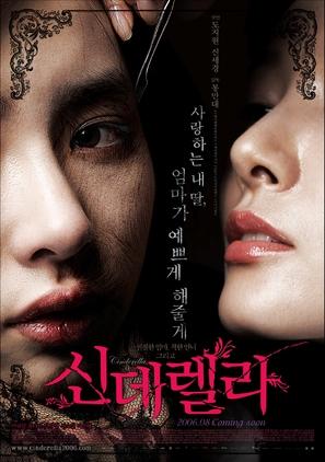Cinderella - South Korean poster (thumbnail)