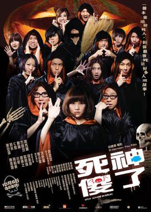 Sei sung saw liu - Hong Kong Movie Poster (thumbnail)