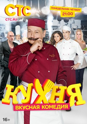 """Kukhnya"" - Russian Movie Poster (thumbnail)"