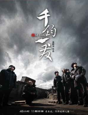 Qian jun yi fa - Chinese Movie Poster (thumbnail)