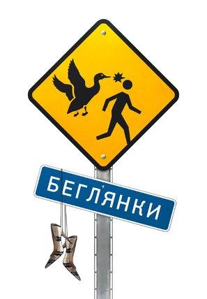 Beglyanki - Russian Movie Poster (thumbnail)