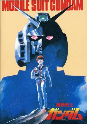 """""""Kidô senshi Gandamu"""" - Japanese Movie Cover (thumbnail)"""
