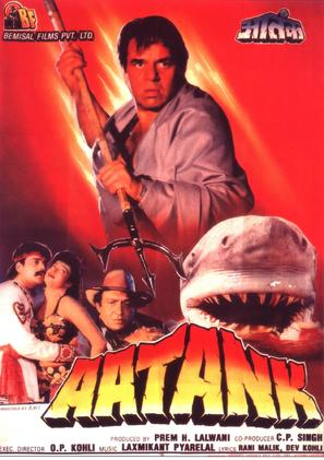 Aatank - Indian Movie Poster (thumbnail)