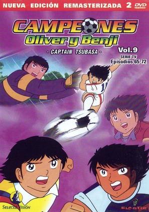 """Captain Tsubasa"" - Spanish DVD movie cover (thumbnail)"