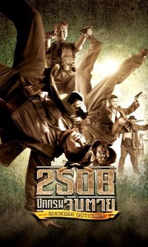 Siamese Outlaws - Thai Movie Poster (thumbnail)