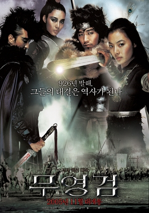 Muyeong geom - South Korean Movie Poster (thumbnail)