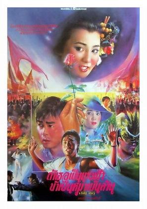 Bu tuo wa de ren - Thai Movie Poster (thumbnail)
