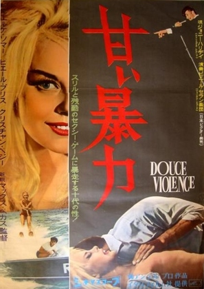 Douce violence - Japanese Movie Poster (thumbnail)