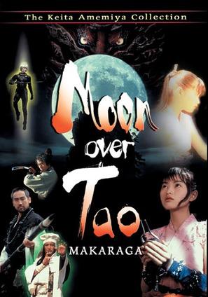 Tao no tsuki - poster (thumbnail)