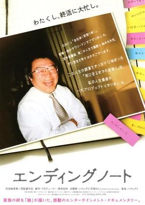 Endingu nôto - Japanese Movie Poster (thumbnail)