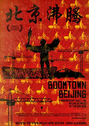Boomtown Beijing - Chinese Movie Poster (thumbnail)