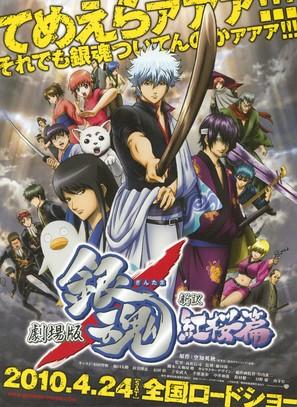 Gekijouban Gintama: Shin'yaku benizakura hen - Japanese Movie Poster (thumbnail)