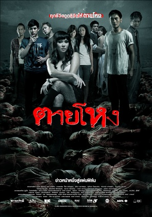 Tai hong - Thai Movie Poster (thumbnail)