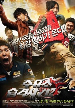 Joo-yoo-so-seup-gyeok-sa-geon-too - South Korean Movie Poster (thumbnail)