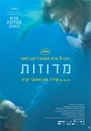 Meduzot - Israeli Movie Poster (thumbnail)