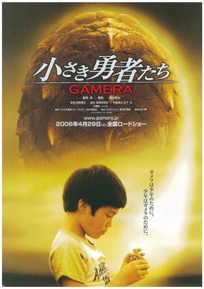 Gamera: Chiisaki yusha-tachi - Japanese Movie Poster (thumbnail)