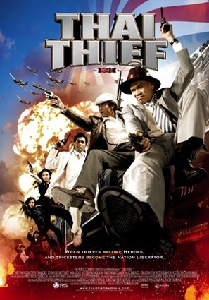 Thai Thief - Thai poster (thumbnail)