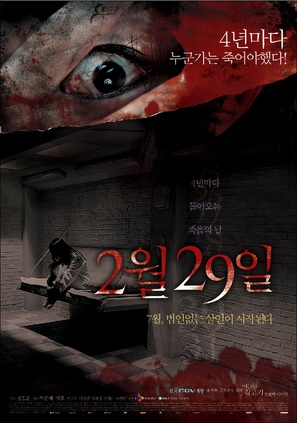 2 wol 29 il - South Korean poster (thumbnail)