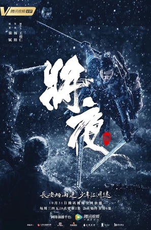 """Ever Night"" - Chinese Movie Poster (thumbnail)"