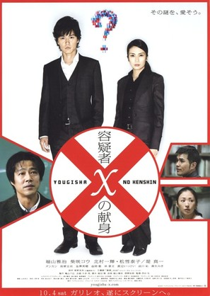 Yogisha X no kenshin - Japanese Movie Poster (thumbnail)