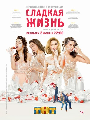 """Sladkaya zhizn"" - Russian Movie Poster (thumbnail)"