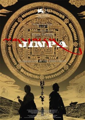 Zhuang si le yi zhi yang - Chinese Movie Poster (thumbnail)