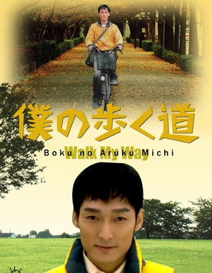"""Boku no aruku michi"" - Japanese Movie Cover (thumbnail)"