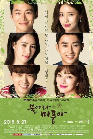 """Booleora Mipoonga"" - South Korean Movie Poster (thumbnail)"