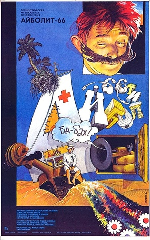 Aybolit-66 - Russian Theatrical poster (thumbnail)