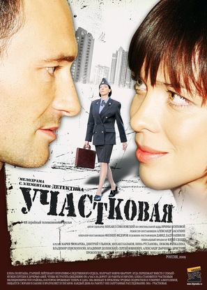 """Uchastkovaya"" - Russian Movie Poster (thumbnail)"
