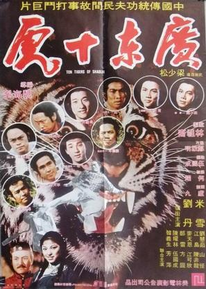 Guang Dong shi hu - Hong Kong Movie Poster (thumbnail)