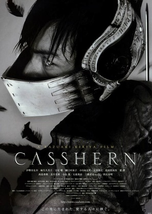 Casshern - Japanese Movie Poster (thumbnail)