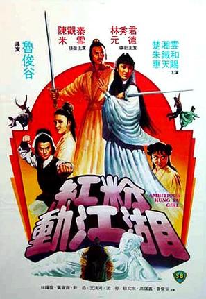 Gong fen dong jiang hu