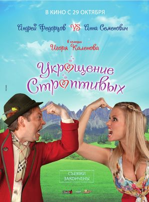 Ukroshchenie stroptivykh - Russian Movie Poster (thumbnail)