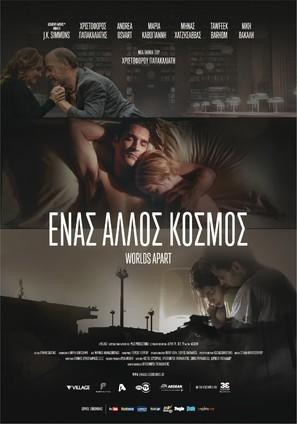 Enas Allos Kosmos - Greek Movie Poster (thumbnail)
