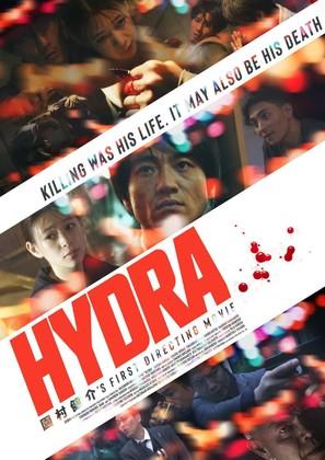 Hydra - Japanese Movie Poster (thumbnail)