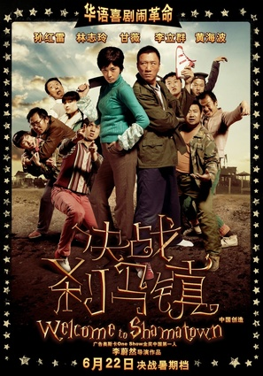 Jue zhan cha ma zhen - Chinese Movie Poster (thumbnail)