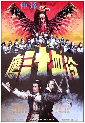 Long xie shi san ying - Hong Kong Movie Poster (thumbnail)