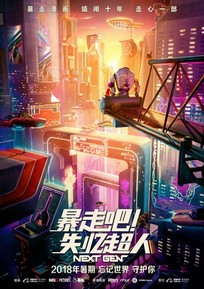 Next Gen - Chinese Movie Poster (thumbnail)