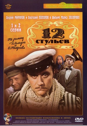 """12 stulyev"" - Russian Movie Cover (thumbnail)"