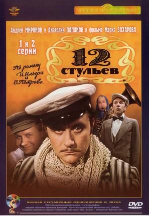 """12 stulyev"" - Russian Movie Cover (thumbnail)"