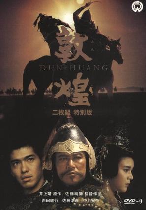 Dun-Huang - Chinese poster (thumbnail)