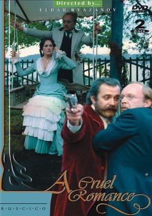 Zhestokiy romans - Movie Cover (thumbnail)